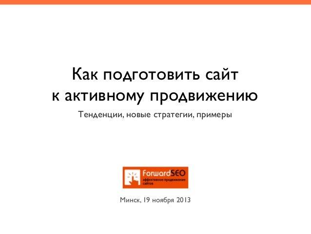 Как подготовить сайт к активному продвижению Тенденции, новые стратегии, примеры  Минск, 19 ноября 2013
