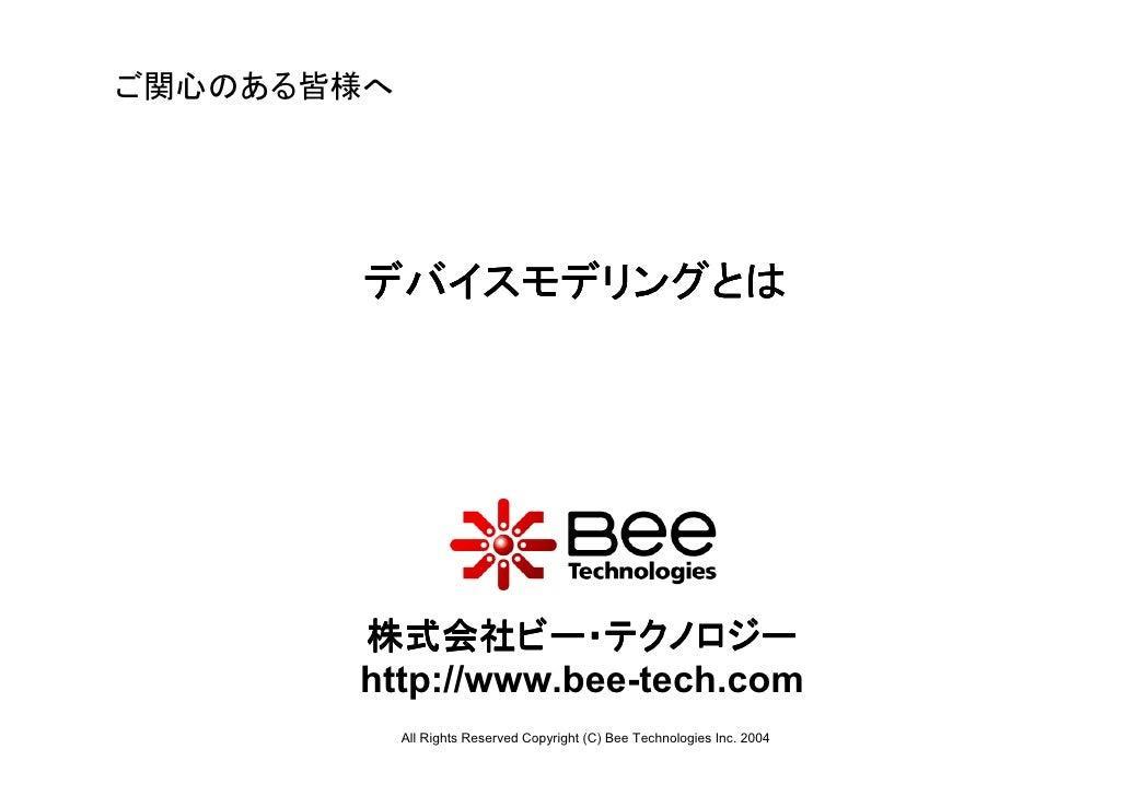ご関心のある皆様へ            デバイスモデリングとは            株式会社ビー・テクノロジー        http://www.bee-tech.com             All Rights Reserved C...