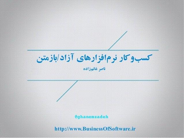 http://www.BusinessOfSoftware.ir آزاد/بازمتن افزارهایمنر وکاربکس زادهمغان ناصر @ghanemzadeh