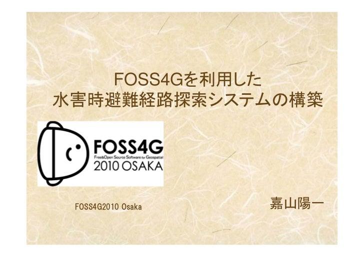 FOSS4Gを利用した水害時避難経路探索システムの構築 FOSS4G2010 Osaka   嘉山陽一