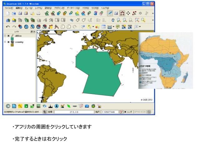 ・アフリカの周囲をクリックしていきます・完了するときは右クリック