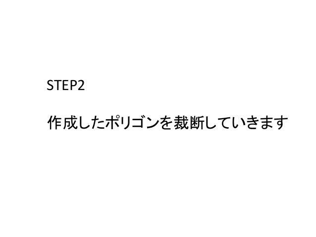 STEP2作成したポリゴンを裁断していきます