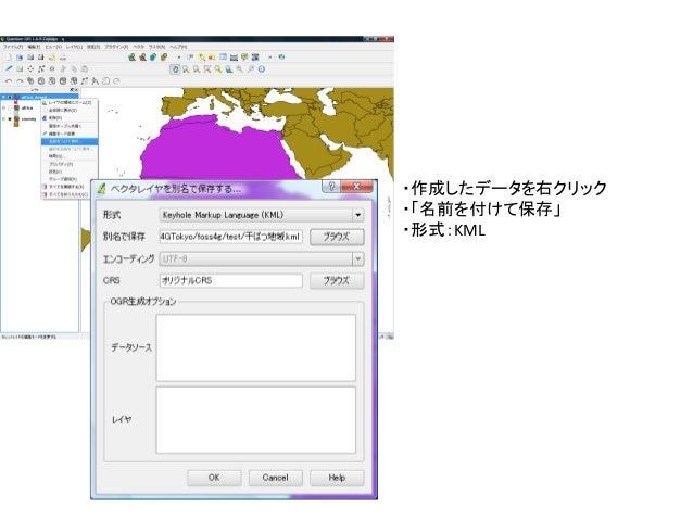 ・作成したデータを右クリック・「名前を付けて保存」・形式:KML