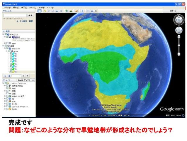 完成です問題:なぜこのような分布で旱魃地帯が形成されたのでしょう?