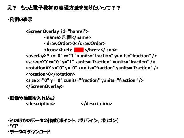"""え? もっと電子教材の表現方法を知りたいって??・凡例の表示    <ScreenOverlay id=""""hanrei"""">             <name>凡例</name>             <drawOrder>0</drawOr..."""