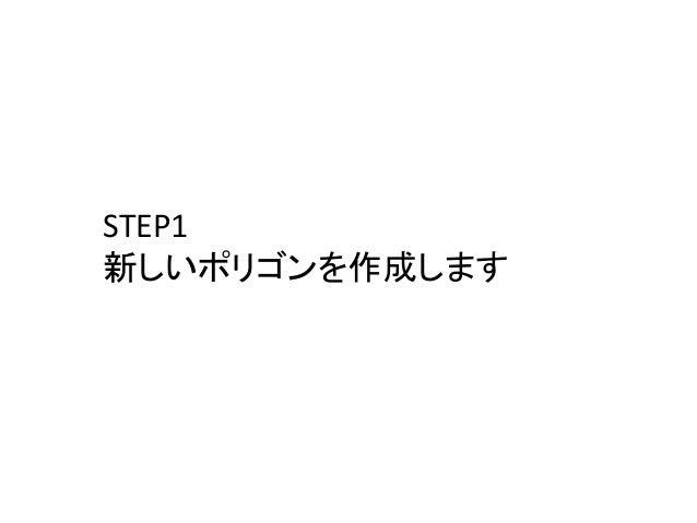 STEP1新しいポリゴンを作成します