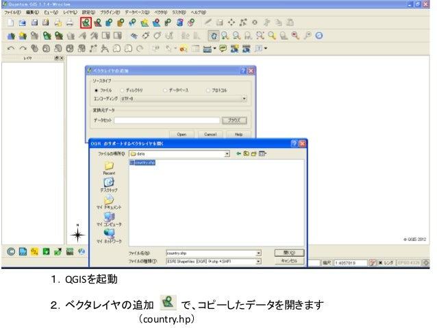 1.QGISを起動2.ベクタレイヤの追加       で、コピーしたデータを開きます         (country.hp)