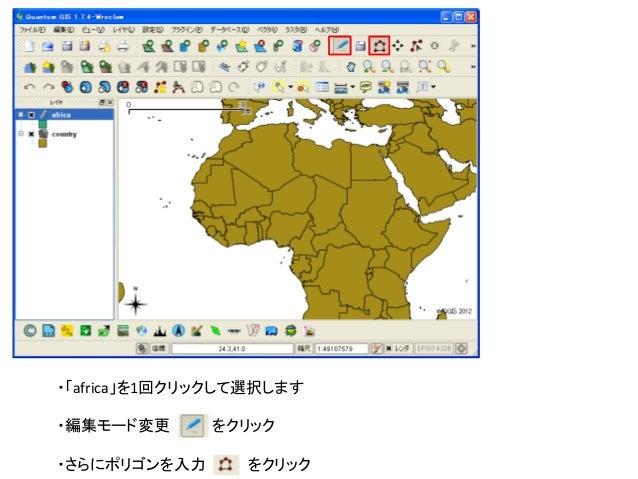 ・「africa」を1回クリックして選択します・編集モード変更      をクリック・さらにポリゴンを入力      をクリック