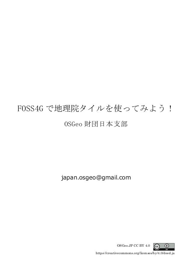 OSGeo.JP CC BY 4.0 https://creativecommons.org/licenses/by/4.0/deed.ja FOSS4G で地理院タイルを使ってみよう! OSGeo 財団日本支部 japan.osgeo@gma...