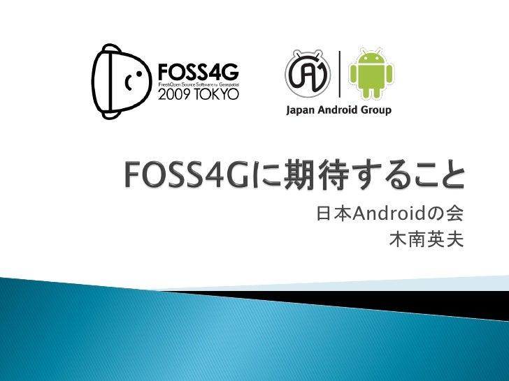 日本Androidの会      木南英夫