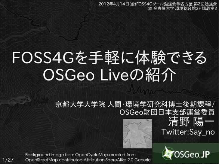 2012年4月14日(金)FOSS4Gツール勉強会@名古屋 第2回勉強会                                                            於 名古屋大学 環境総合館3F 講義室2   FOS...