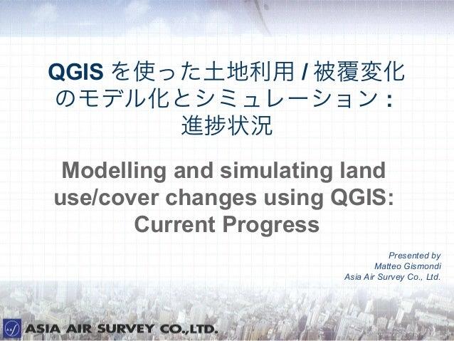 QGIS を使った土地利用 / 被覆変化のモデル化とシミュレーション :        進捗状況 Modelling and simulating landuse/cover changes using QGIS:       Current ...