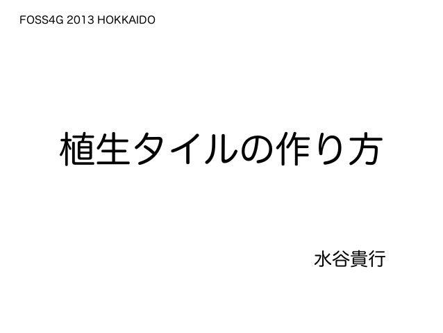 植生タイルの作り方 水谷貴行 FOSS4G 2013 HOKKAIDO