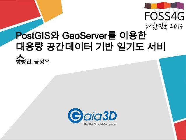 PostGIS와 GeoServer를 이용한 대용량 공간데이터 기반 일기도 서비 스장병진, 금정우
