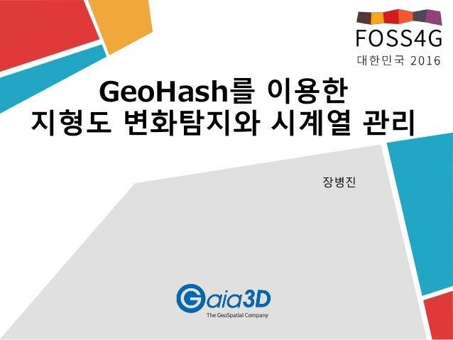 GeoHash를 이용한 지형도 변화탐지와 시계열 관리 장병진
