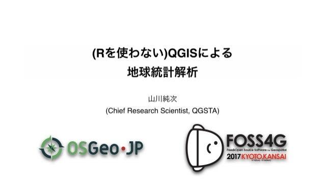 Foss4 g2017 岡山大-やまかわ