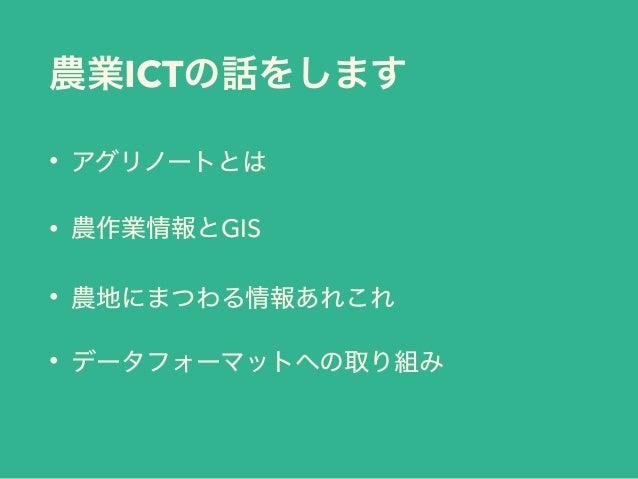 ICT • • GIS • •