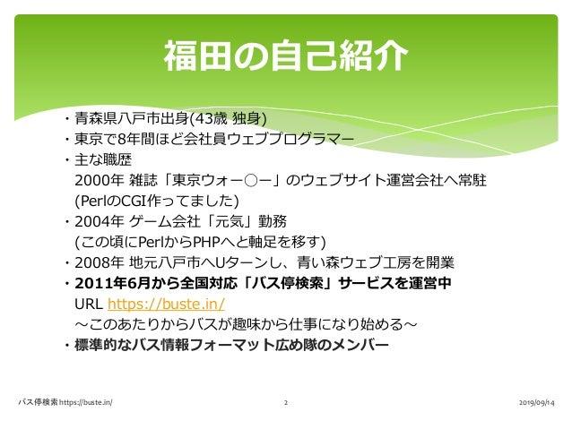 ・青森県八戸市出身(43歳 独身) ・東京で8年間ほど会社員ウェブプログラマー ・主な職歴 2000年 雑誌「東京ウォー◯ー」のウェブサイト運営会社へ常駐 (PerlのCGI作ってました) ・2004年 ゲーム会社「元気」勤務 (この頃にPer...