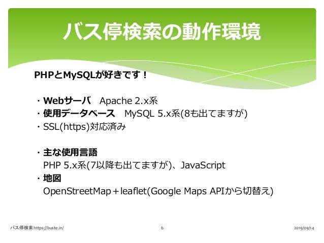 PHPとMySQLが好きです! ・Webサーバ Apache 2.x系 ・使用データベース MySQL 5.x系(8も出てますが) ・SSL(https)対応済み ・主な使用言語 PHP 5.x系(7以降も出てますが)、JavaScript ・...