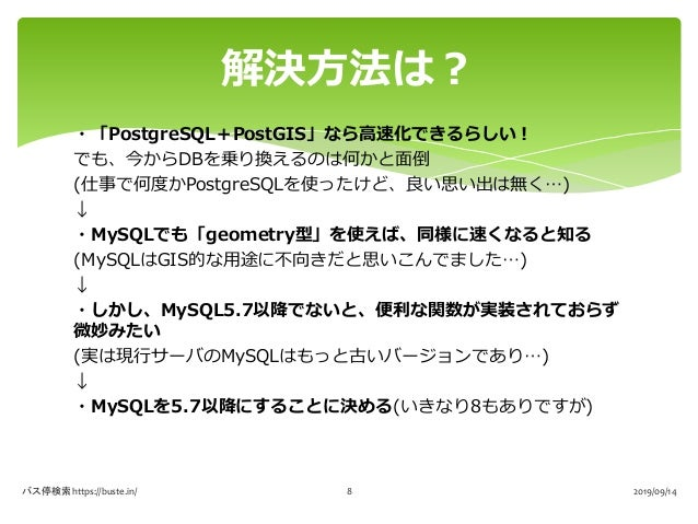 ・「PostgreSQL+PostGIS」なら高速化できるらしい! でも、今からDBを乗り換えるのは何かと面倒 (仕事で何度かPostgreSQLを使ったけど、良い思い出は無く…) ↓ ・MySQLでも「geometry型」を使えば、同様に速く...