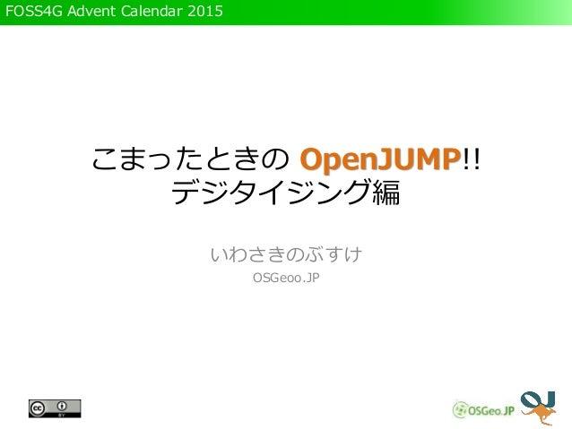 FOSS4G Advent Calendar 2015 こまったときの OpenJUMP!! デジタイジング編 いわさきのぶすけ OSGeoo.JP