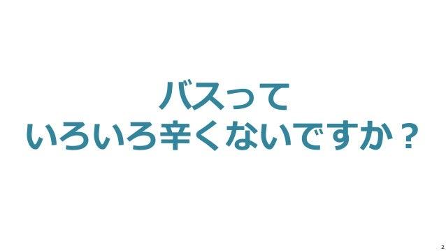FOSS4G HOKKAIDO 2019 バスの標準的オープンデータ/GTFS作って視て使ってみよう! Slide 2