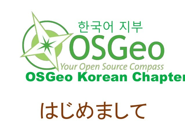 한국어 지부 OSGeo Korean Chapter はじめまして