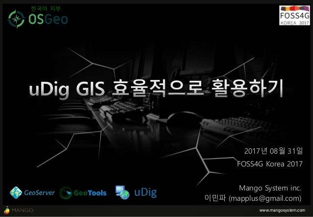 www.mangosystem.com Mango System inc. 이민파 (mapplus@gmail.com) 2017년 08월 31일 FOSS4G Korea 2017 한국어 지부