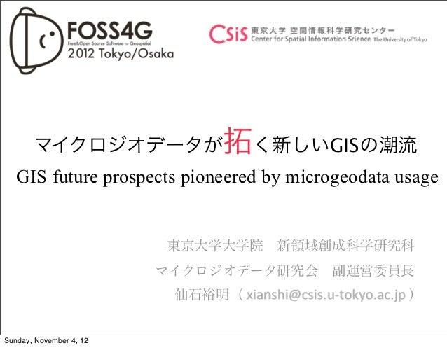マイクロジオデータが拓く新しいGISの潮流   GIS future prospects pioneered by microgeodata usage                           東京大学大学院新領域創成科学研究科...