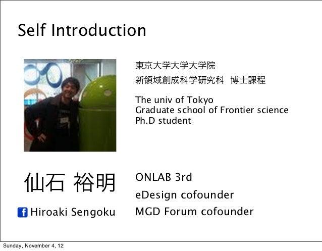 Self Introduction                           東京大学大学大学院                           新領域創成科学研究科 博士課程                           ...