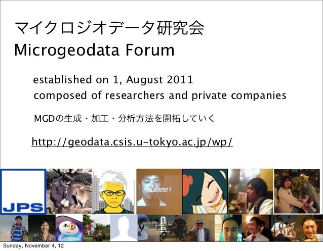 マイクロジオデータ研究会   Microgeodata Forum          established on 1, August 2011          composed of researchers and private comp...