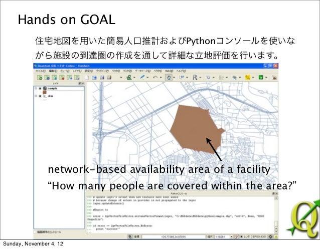 Hands on GOAL           住宅地図を用いた簡易人口推計およびPythonコンソールを使いな           がら施設の到達圏の作成を通して詳細な立地評価を行います。           施設の詳細な立地評価を行います。...