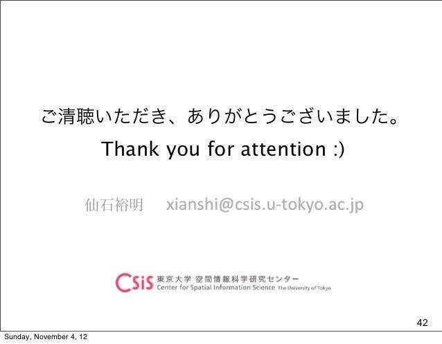 ご清聴いただき、ありがとうございました。                         Thank you for attention :)                     仙石裕明                          ...