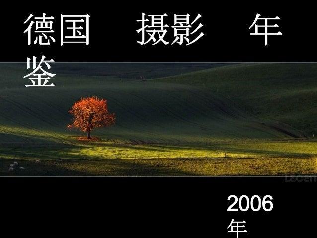德国 摄影 年 鉴 2006 年