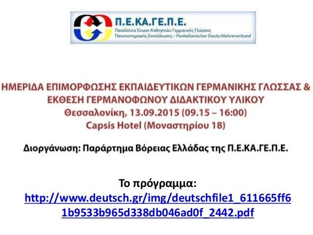 Το πρόγραμμα: http://www.deutsch.gr/img/deutschfile1_611665ff6 1b9533b965d338db046ad0f_2442.pdf