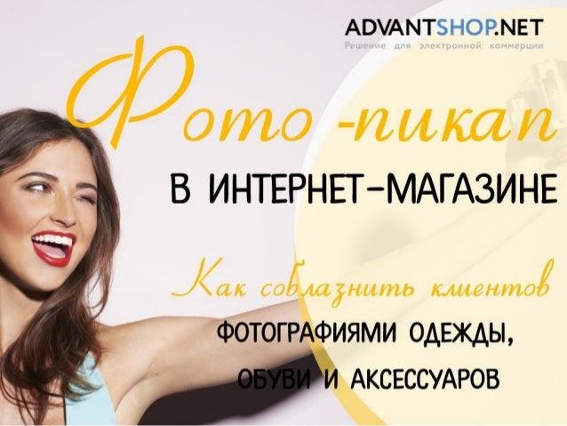 Презентацию подготовила команда Движка для интернет-магазинов AdvantShop.NET Читайте статью «фото-пикап В интернет-магазин...