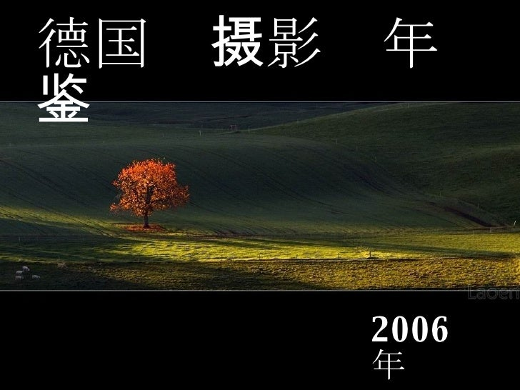德国  摄影  年鉴 2006 年