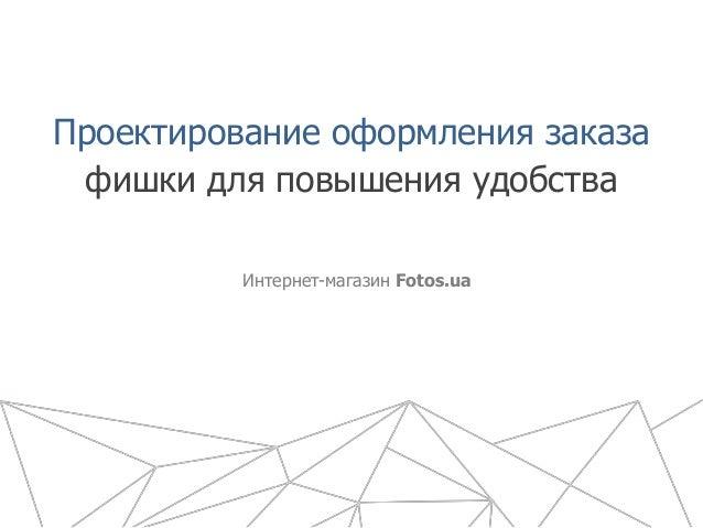 Проектирование оформления заказа Интернет-магазин Fotos.ua фишки для повышения удобства