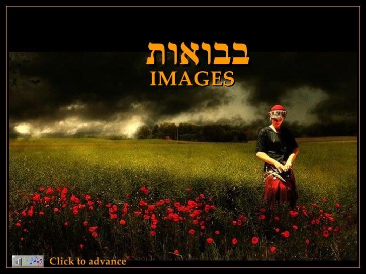 בבואות IMAGES Click to advance