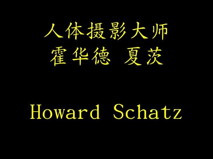 人体摄影大师 霍华德 夏茨Howard Schatz