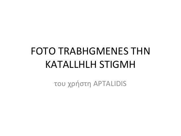 FOTO TRABHGMENES THN  KATALLHLH STIGMH   του χρήστη APTALIDIS