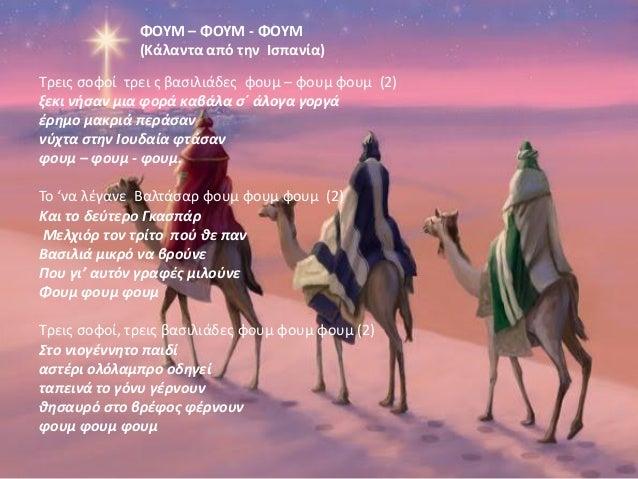 ΦΟΥΜ – ΦΟΥΜ - ΦΟΥΜ (Κάλαντα από την Ισπανία) Τρεις σοφοί τρει ς βασιλιάδες φουμ – φουμ φουμ (2) ξεκι νήσαν μια φορά καβάλα...