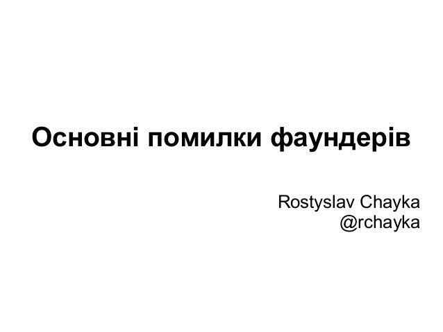 Основні помилки фаундерів Rostyslav Chayka @rchayka