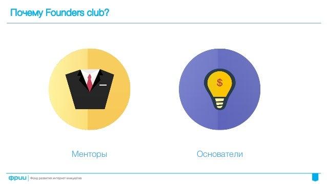 èÓ˜ÂÏÛ Founders club? åÂÌÚÓ˚ éÒÌÓ'‡ÚÂÎË