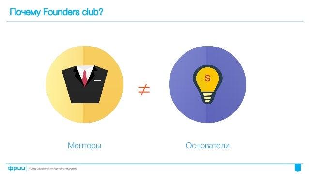 èÓ˜ÂÏÛ Founders club? åÂÌÚÓ˚ éÒÌÓ'‡ÚÂÎË ≠!