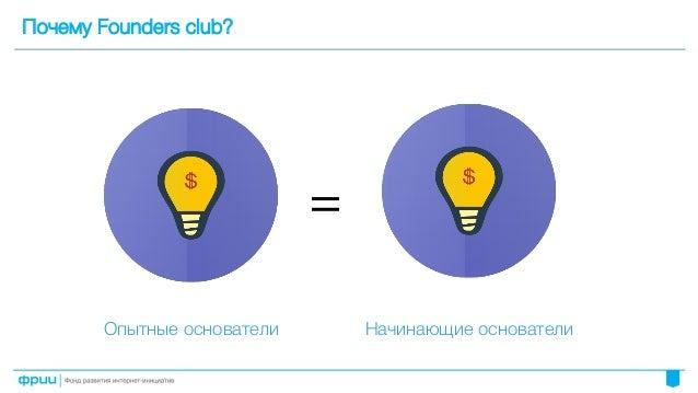 èÓ˜ÂÏÛ Founders club? éÔ˚ÚÌ˚ÓÒÌÓ'‡ÚÂÎË ç‡˜Ë̇˛˘ËÓÒÌÓ'‡ÚÂÎË =!