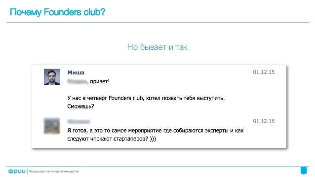èÓ˜ÂÏÛ Founders club? çÓ ·˚'‡ÂÚ Ë Ú‡Í