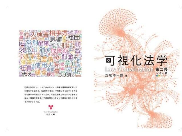 可視化法学の紹介 ICT x 法律 の話 芝尾幸一郎(ソフトウェアエンジニア)