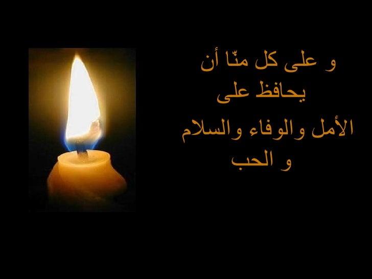 و على كل منّا أن يحافظ على الأمل والوفاء والسلام و الحب