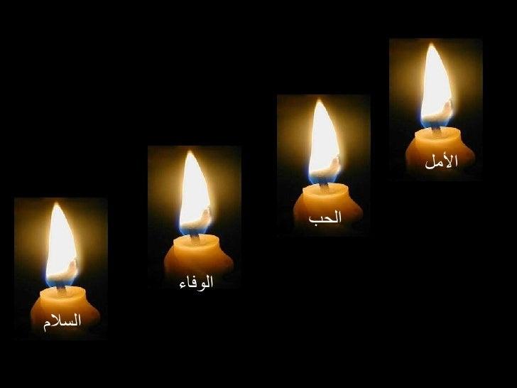 السلام الحب الوفاء الأمل